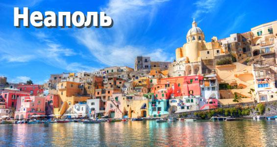 Автопутешествие по Неаполю