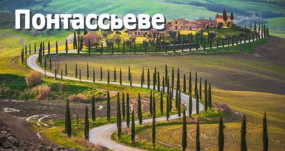 Обзор автопутешствия по Италии, Понтассьеве