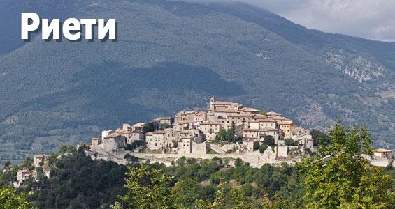 Автопутешествие по Италии Риети