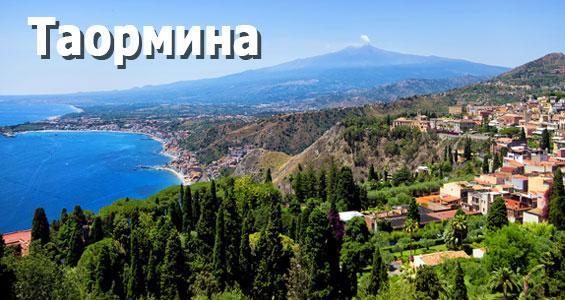 Автопутешествие по Сицилии - Таормина