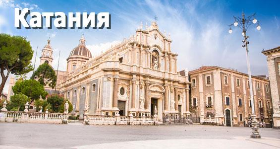 Автопутешествие по Сицилии Катания