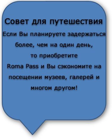 Совет для автопутешествия по Италии - Rome Pass