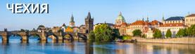 Бесплатный апгрейд в Чехии
