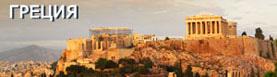 Апгрейд в Греции