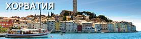 Бесплатный апгрейд в Хорватии