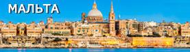 Бесплатный апгрейд на Мальте