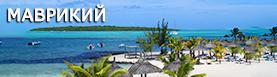 Бесплатный апгрейд на Маврикии
