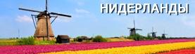 Бесплатный апгрейд в Нидерландах