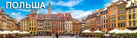 Бесплатный апгрейд в Польше