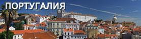 Бесплатный апгрейд авто в Португалии