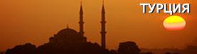 Бесплатный апгрейд в Турции