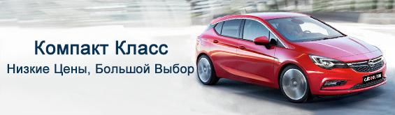 Аренда автомобиля компакт класса в Европе
