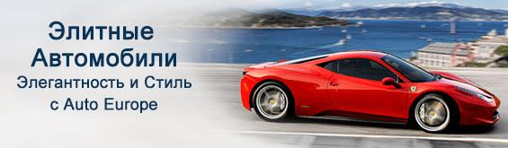 Эксклюзивная аренда класса люкс с Auto Europe