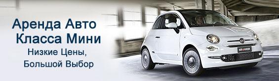 Аренда автомобилей мини класса в Европе
