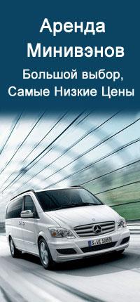 Аренда минивэна с Auto Europe